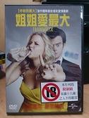 挖寶二手片-E01-092-正版DVD-電影【姐姐愛最大】-伴娘我最大製作團隊最新爆笑愛情喜劇(直購價)