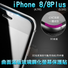 iPhone 8 i phone 8 Plus 滿版 鋼化螢幕保護貼 螢幕防護 3D弧面滿版 9H鋼化玻璃 螢幕貼 防指紋 防碎邊