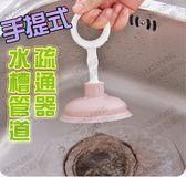 【H01060】手提式水槽管道疏通器 廚房水槽管道疏通器 皮吸子 通下水道工具 毛髮堵塞
