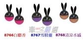車之嚴選 cars_go 汽車用品【8766】日本DIAX Rabbico AIR 兔耳朵 車內出風口夾式芳香劑 2入-三種選擇