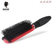 【YPRA】梳子家用捲髮梳排骨梳子男士大背頭寬齒梳