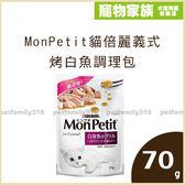 寵物家族-MonPetit貓倍麗義式烤白魚調理包70g