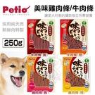 *WANG*日本PETIO《美味牛肉條/...