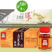 即期出清【正官庄】高麗蔘雞精     1盒(8入)  (效期:2018年9月)