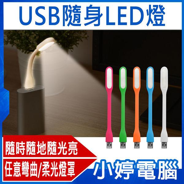 【3期零利率】全新 USB隨身LED燈 筆電/任意彎曲/柔光燈罩/節能省電/攜帶方便/調整角度/小夜燈