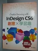 【書寶二手書T4/電腦_XGB】InDesigh CS6創意x學習趣_陳怡秀_附光碟