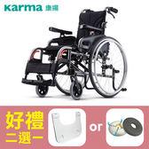 【康揚】鋁合金輪椅 手動輪椅 flexx變形金剛 KM-8522 高階機能款 ~ 超值好禮2選1