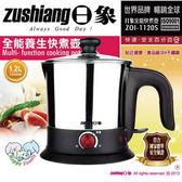 【多禮量販店】《日象》全能養生快煮壺 -1.2L   (ZOI-1120S) 台灣製