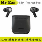 現貨到 JLAB Jbuds Air Executive 真無線藍芽耳機 環境音 | My Ear 耳機專門店