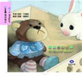(二手書)壞脾氣的小熊(中英)書+CD不分售