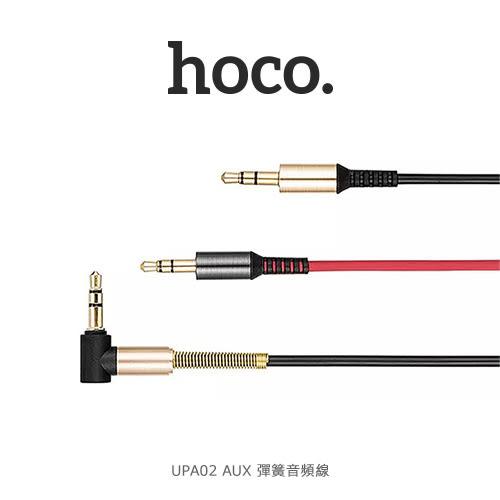 摩比小兔 ~ HOCO UPA02 AUX 彈簧音頻線