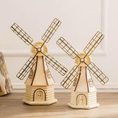 創意家居復古風車存錢筒客廳酒柜裝飾品擺件【聚寶屋】