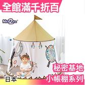 【小福部屋】【小酋長1】日本原裝 我的秘密基地 小帳棚系列 多功能家家酒 兒童節
