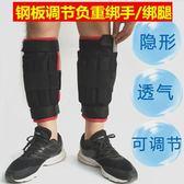 綁腿鉛塊隱形可調節鋼板學生運動沙包男女跑步手腳腕 nm2116 【VIKI菈菈】