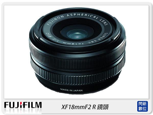 FUJIFILM 富士 XF 18mm F2 R 鏡頭 (18 2;恆昶公司貨一年保固)【24期0利率,免運費】