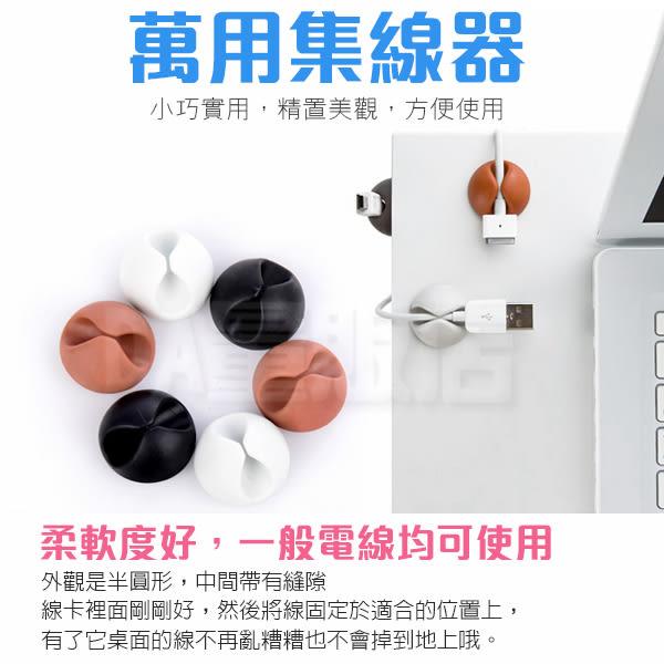 充電線 USB線 理線器 整線器 6顆1組賣 固線器 集線器 萬用電線固定器 黏貼式電線夾(79-1986)