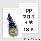 全透明PP夾鏈袋4號(100入)[92183]分裝塑膠密封袋