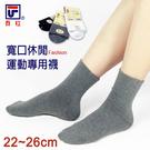 【衣襪酷】費拉 寬口運動氣墊襪 半毛巾底 素面款 學生襪 台灣製
