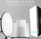 反光板 80cm五合一攝影摺疊便攜迷你反光布柔光板遮光打光板T