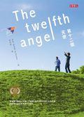(二手書)第十二個天使(二十週年紀念版)