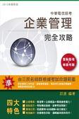 (二手書)企業管理【中華電信適用】完全攻略