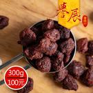 【譽展蜜餞】八珍梅(樹梅) 300g/100元