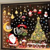 【2套裝】聖誕節玻璃櫥窗貼紙場景佈置【奇趣小屋】