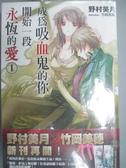 【書寶二手書T9/言情小說_JLB】成為吸血鬼的你開始一段永恆的愛(01)_野村美月