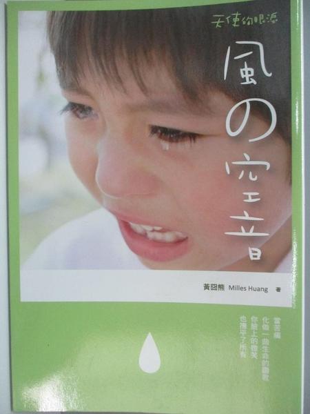 【書寶二手書T8/勵志_APS】天使的眼淚 風的空音_黃囧熊