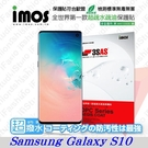 【愛瘋潮】Samsung Galaxy S10 iMOS 3SAS 【正面】防潑水 防指紋 疏油疏水 螢幕保護貼