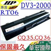 HP電池(保固最久)-惠普 RT06,DV3-2000,DV3-2340~DV3-2390,DV3T,DV3T-2000,DV3T-2000 CTO,DV3Z,DV3-2154~DV3-2160