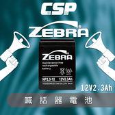 ZEBRA NP2.3-12  斑馬牌12V2.3AH/電動車/發電機/汽車/維修實驗/無線電機/露營/模型/UPS
