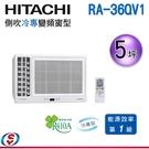 (含運安裝另計)【信源】5坪【HITACHI 日立 側吹冷專窗型冷氣】RA-36QV1