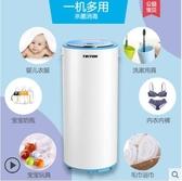 川騰衣物烘幹機家用速幹內衣消毒機嬰兒衣服烘衣機消毒烘幹機小型  MKS宜品