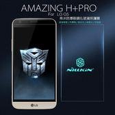 NILLKIN LG G5 H860 Amazing H+Pro 防爆鋼化玻璃貼 薄型 2.5D 導角 9H