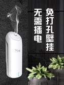 香薰機 霍思燕同款小白自動香薰機香氛機噴香機酒店家用廁所衛生間擴香機 晶彩生活