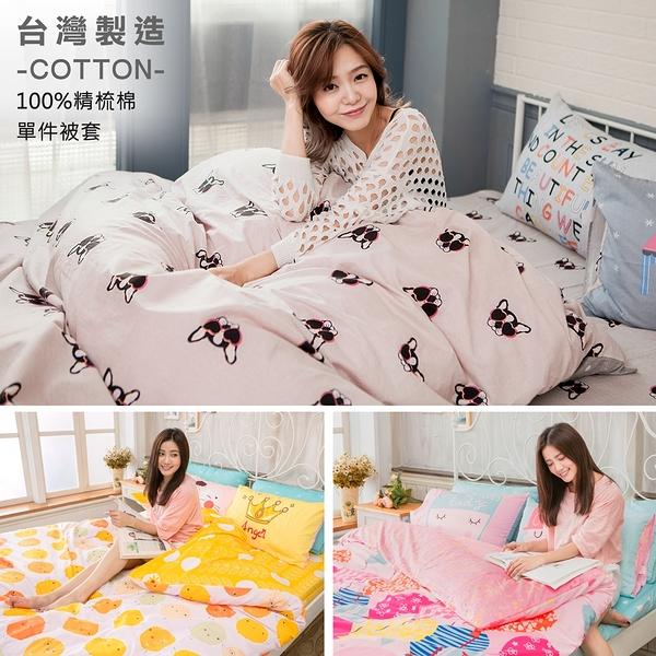 台灣製造 100%精梳純棉 單件-雙人薄被套(180×210cm)【多款任選】