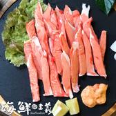 松葉蟹味棒 270g (約30入/盒)