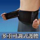 護具│護腰│多重可調式護腰 男女適用 背部加強彈力支撐│網布透氣【康護你】04501