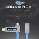 REMAX 戰甲系列 Apple/Mic...