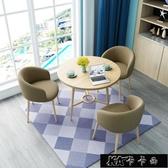 洽談桌椅 北歐簡約洽談桌椅組合售樓部接待處會客辦公室奶茶【快速出貨】
