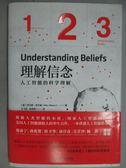 【書寶二手書T4/科學_GKT】理解信念(人工智能的科學理解)(精)_尼爾斯·尼爾森_簡體