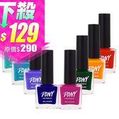 韓國 MEMEBOX PONY 女王豔色指甲油 10mL  多款可選 ◆86小舖◆