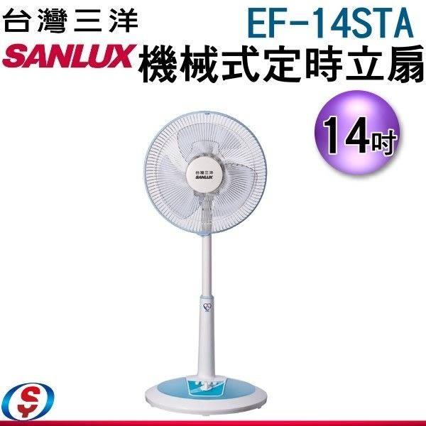 【信源】14吋SANLUX台灣三洋機械式定時立扇 EF-14STA