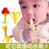 香蕉牙膠磨牙棒嬰兒長頸鹿曼哈頓球玩具咬膠硅膠可水煮3-6-12個月『新佰數位屋』