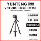 【可24期】YUNTENG 雲騰 VCT-680 便攜三腳架+三向雲台 高138cm 承重2kg 手機 相機 薪創數位