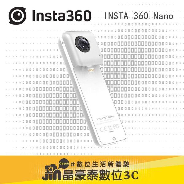 ✦ 結帳現折3000 ✦ INSTA 360 Nano 360°全景相機攝影機 寰奇3C 專業攝影 銀色版 限量現貨