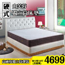 【IKHOUSE】山芙蓉-獨立筒床墊-硬式獨立筒床墊-雙人加大6尺下標區