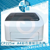FujiXerox 富士全錄 DocuPrint CP225w彩色雷射印表機(WiFi無線一觸即印新機推薦/S-LED新技術效能列印)