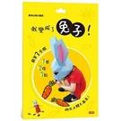 動物立體大面具:我變成了兔子!【遊戲書】